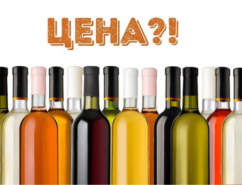 Колко струва бутилка вино?